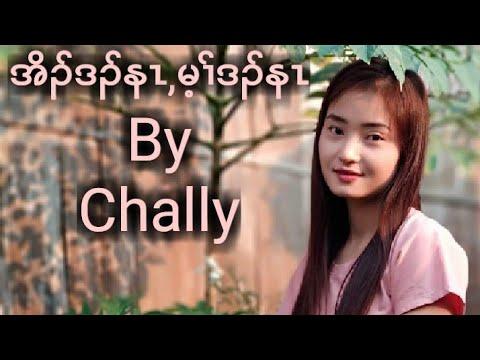 Karen Chally New Sad Song ''Ohh Dar Na  May Dar Na'' mp4