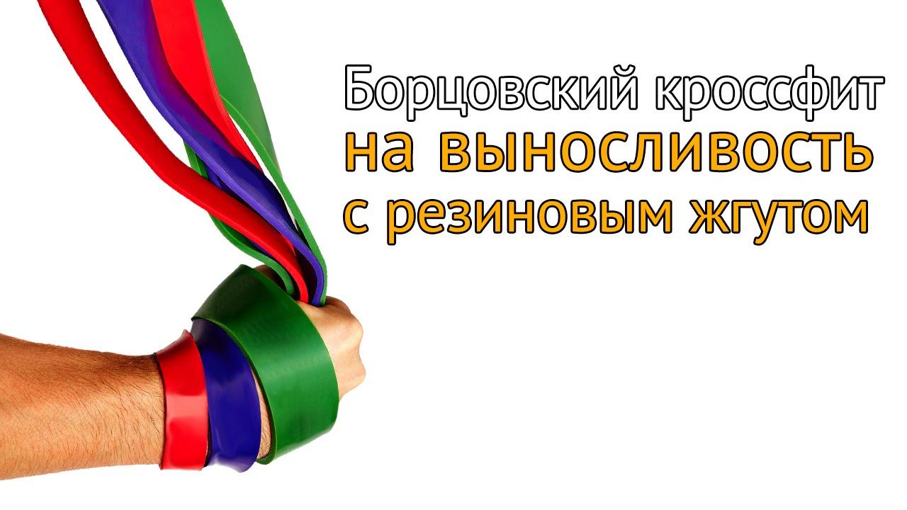Борцовский кроссфит с резиновым жгутом на выносливость - YouTube