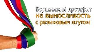 Борцовский кроссфит с резиновым жгутом на выносливость