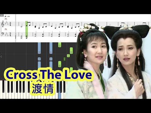 [Piano Tutorial] Cross The Love   渡情 (New Legend Of Madame White Snake OST) - Ju Jingyi   鞠婧祎
