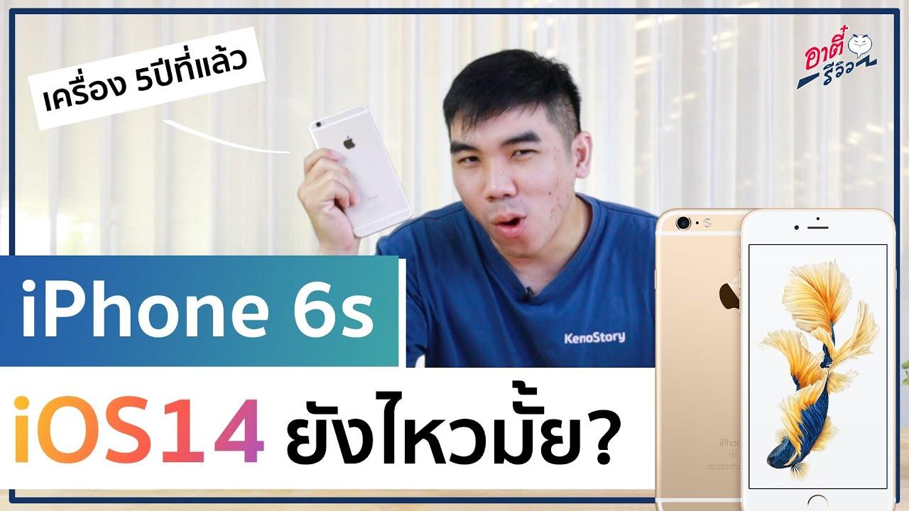 iPhone 6s อายุ 5ปี อัป iOS14 ยังไหวมั้ย? | อาตี๋รีวิว EP.284