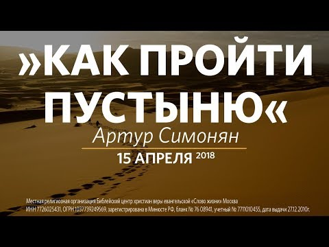 Церковь «Слово жизни» Москва. Воскресное богослужение, Артур Симонян 15 апреля 2018