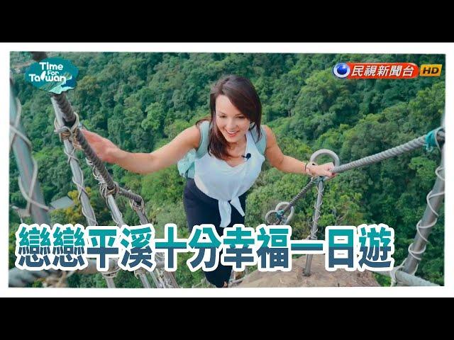 戀戀平溪十分幸福一日遊 口罩戴上出遊更安心|Time for Taiwan - Taiwan Tour Bus-Pingxi Tour