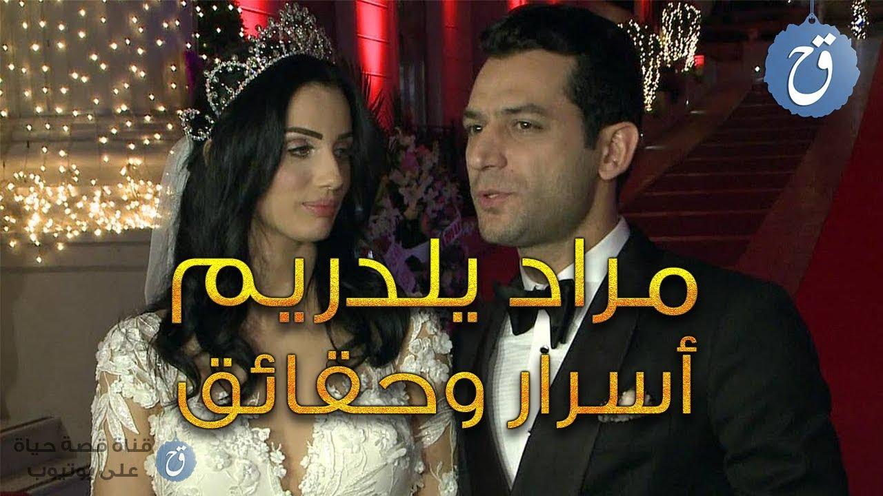 مراد يلديريم أسرار وحقائق عن النجم التركي الذي تزوج مرتين إحداهما عربية !