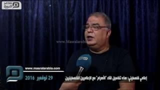 مصر العربية | إعلامي فلسطيني: هذه تفاصيل لقاء