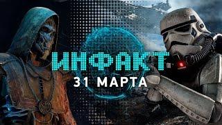 Инфакт от 31.03.2017 [игровые новости] — Star Wars: Battlefront II, «ГВИНТ», Inner Chains…