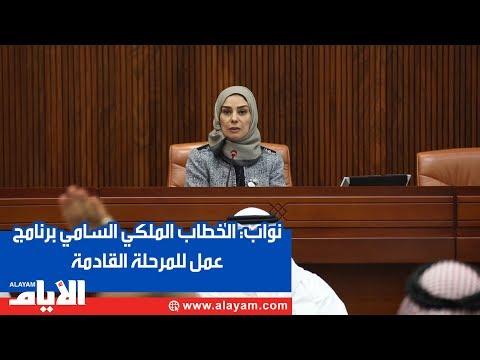 نواب:  الخطاب الملكي السّامي برنامج عمل للمرحلة القادمة  - نشر قبل 2 ساعة