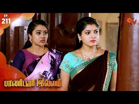Pandavar Illam - Episode 211 | 3rd April 2020 | Sun TV Serial | Tamil Serial