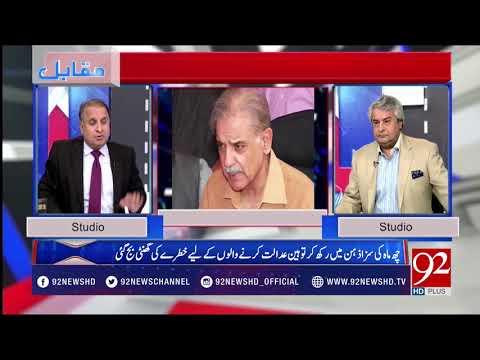 Muqabil | Rauf Klasra | Amir Mateen | Former PM Nawaz Sharifs security - 23 April 2018 - 92NewsHD
