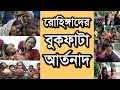 khulnawap.com - Bangla Waz 2017 Rohingyader Bukfata Artonad by Imamuddin bin Abdul Basir   Free Bangla Waz