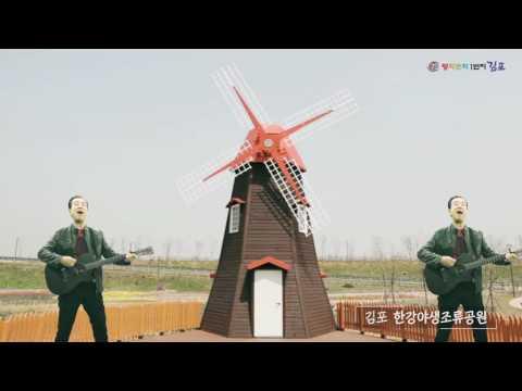 김포시 홍보동영상 (광고100)