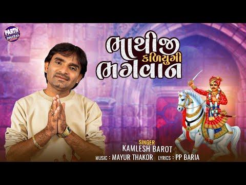 Kamlesh Barot Gujarati Song 2017 | Non Stop Gujarati DJ Song | Gujarati DJ 2017