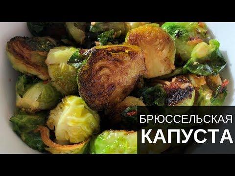 Брюссельская Капуста/Brussels Sprouts - Хрустящая и Очень Вкусная | Готовим в Америке