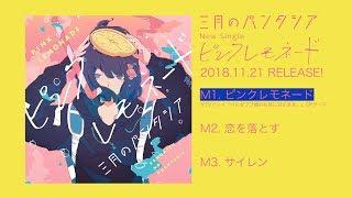 三月のパンタシア-6thシングル『ピンクレモネード』ティザー映像
