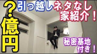 【ガチ】〇億円の家に引っ越しました!豪邸を紹介します!