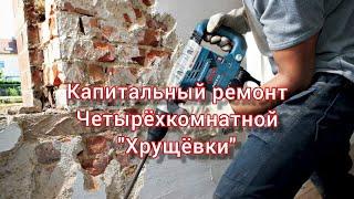 Капитальный ремонт четырёхкомнатной Хрущёвки.Красноярск