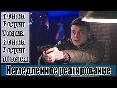 Немедленное реагирование 5, 6, 7, 8, 9, 10 серия / сериал 2019 НТВ / анонс, сюжет