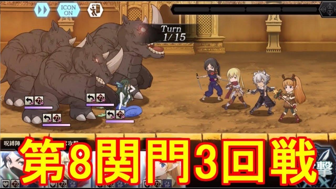 第 9 怪物 祭 関門 ダンメモ