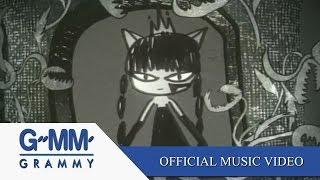 เจ้าหญิงคนต่อไป - Blissonic【OFFICIAL MV】