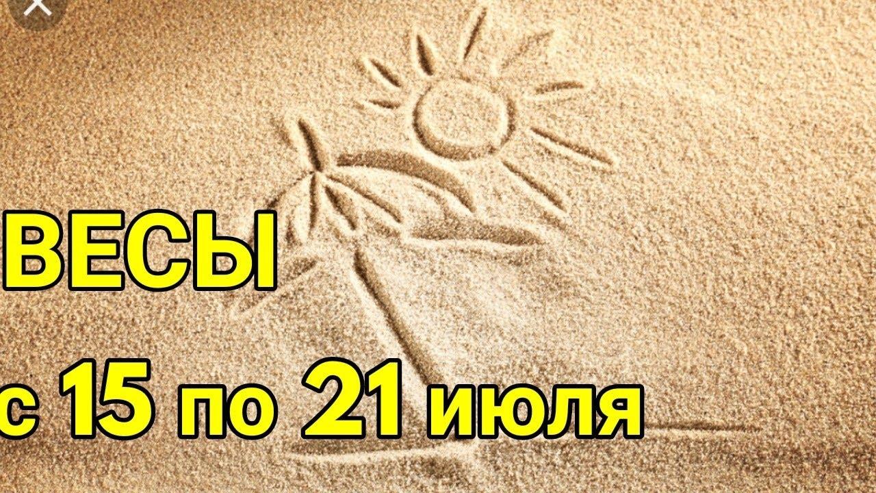 Таро гороскоп! ВЕСЫ! С 15 по 21 ИЮЛЯ 2019!