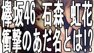 欅坂46 メンバー 石森 虹花の衝撃のあだ名とは 一体何か!? 欅坂46 公式H...