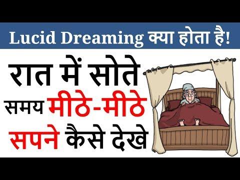 Lucid Dreaming in Hindi   Lucid Dreaming क्या होता है