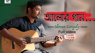 Download Aalor Gaan | Full  | Shovan Ganguly | Bengali Single | Valentine's Special MP3 song and Music Video