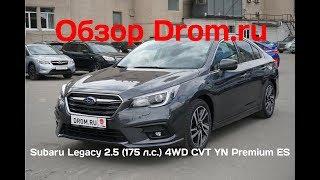Subaru Legacy 2019 2.5 (175 л.с.) 4WD CVT YN Premium ES - видеообзор