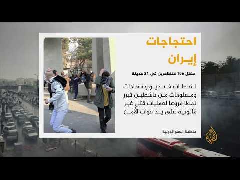 ???? #مظاهرات_إيران تجد طريقها إلى الترند رغم قرار مجلس الأمن القومي الإيراني قطع الإنترنت  - 10:00-2019 / 11 / 20