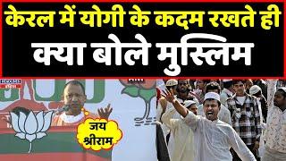 CM Yogi के केरल में कदम रखते ही क्या बोले मुस्लिम । Headlines India