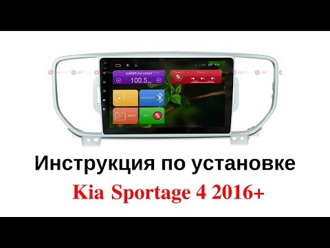 Как установить автомагнитолу Kia Sportage 4 Видеоинструкция