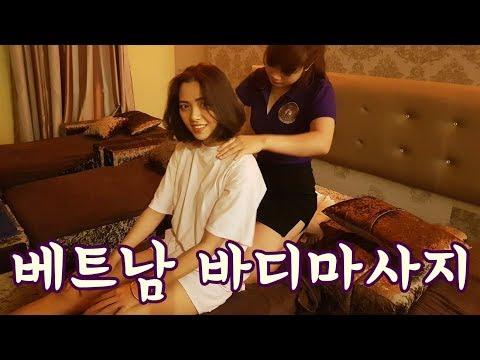황홀한 베트남 바디마사지 풀서비스(여자편) | Full Body Massage at Ho Chi Minh City in Vietnam