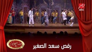 رقص كوميدي من سعد الصغير في مسرح مصر