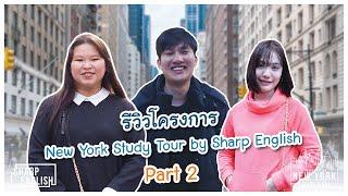 NYCST - รีวิวไปเรียน+เที่ยว ที่นิวยอร์กครั้งแรก EP 2