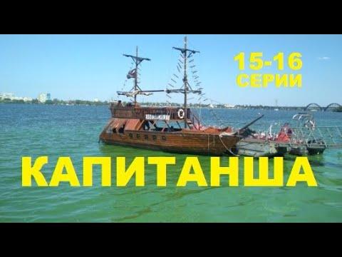 КАПИТАНША 2 СЕЗОН 15-16 СЕРИЯ анонс и дата выхода