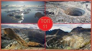 Топ 11 Крупнейшие карьеры планеты!