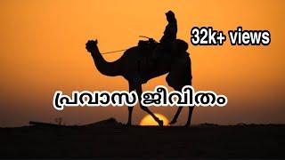 Whatsapp Status Malayalam Pravasi