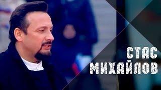 Стас Михайлов - Русь (Live, Лужники, Москва 2018)