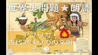 アフリカ・古代アメリカの文明❸ 世界史朗読シリーズ ~聴くだけ!実際に出題された文です☺~