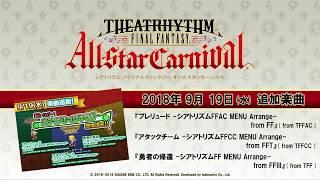 『シアトリズム FF オールスターカーニバル』9.19 楽曲追加!