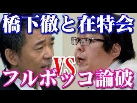 【神回】 橋下徹が在特会を叩き斬る!橋下vs桜井誠