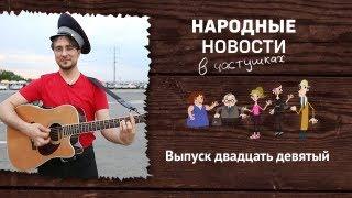 У чиновников в России эпидемия амнезии — не помнят сколько, где и у кого
