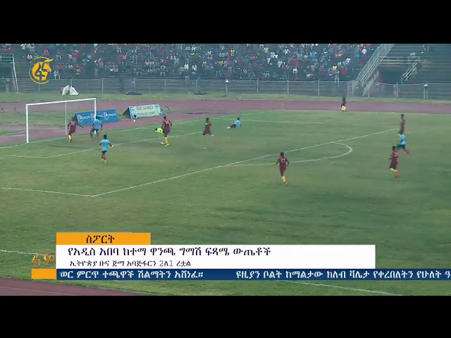 Addis Ababa City Cup Semi-final Games