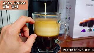커피머신(캡슐커피) - 네스프레소 버츄오 플러스 - 알…