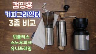 캠핑용 커피그라인더 3…
