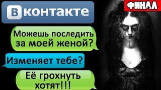 """ПЕРЕПИСКА """"ПРОСЛЕДИ ЗА МОЕЙ ЖЕНОЙ"""" В ВК Часть 2 - СТРАШИЛКИ НА НОЧЬ"""