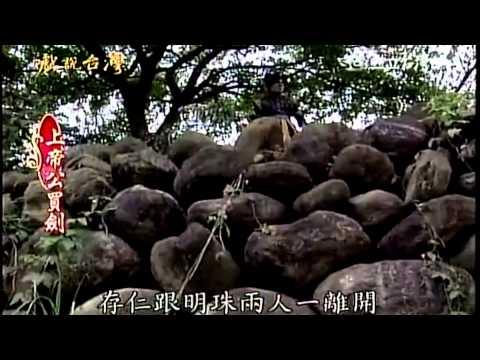 戲說台灣『上帝公買劍』01-05 [HD] 高清版