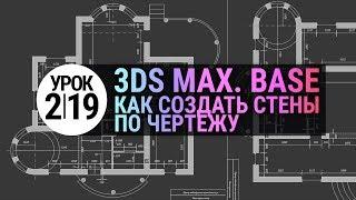Урок 3d max 2.19 | Создание стен по чертежу в 3Ds MAX