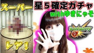 【モンスト#79】星5確定ガチャwithゆきにゃそ!【ちぃ】 thumbnail