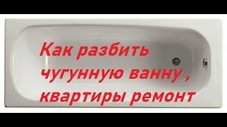 Как разбить чугунную ванну быстро(, 2015-11-19T15:32:32.000Z)